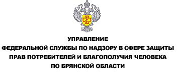 Управление Федеральной служба по надзору в сфере защиты прав потребителей и благополучия человека по Брянской области